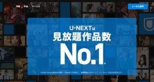U-NEXT トップ画像