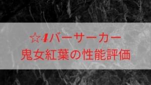 ☆4バーサーカー 鬼女紅葉 性能評価