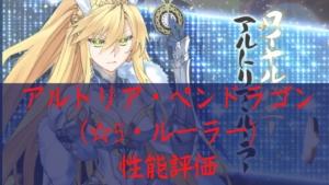 アルトリア・ペンドラゴン ☆5ルーラー 性能評価