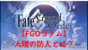 FGO 人理の防人