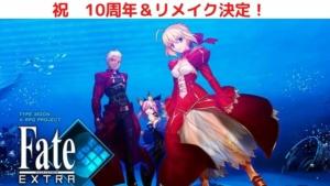 Fate EXTRA リメイク決定 10周年おめでとう